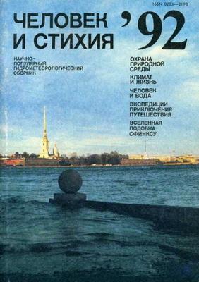 Человек и стихия `92 | USSR, Gidrometeoizdat 1991