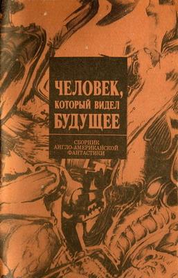 Человек, который видел будущее | USSR, IMA-Press 1990 | Cover: Parshin, V.