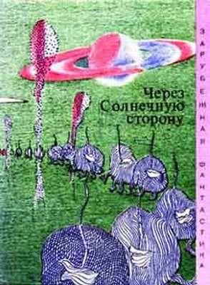 Через Солнечную сторону | USSR, Mir 1971 | Cover: Valeulin, I.