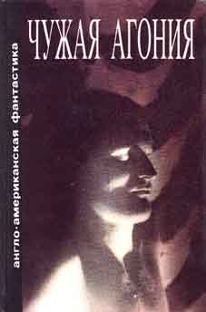 Чужая агония | USSR, Otechestvo 1991 | Cover: Logvin, A.