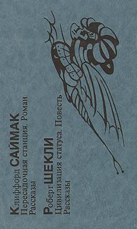 Клиффорд Саймак - Роберт Шекли | USSR, Raduga 1990 | Cover: Peskova, N.