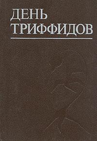 День триффидов | Russia, Sudostroyeniye 1992 | Cover: Semenov, V. V.