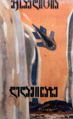 ექსპედიცია დედამიწაზე  | USSR, Nakaduli 1969