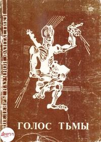 Голос тьмы | USSR, Argus 1985 | Cover: Ogurtsova, I.