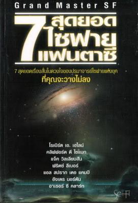 7 ผลงานเรื่องสั้นคัดสรรขนาดยาวของ | Thailand, Snph. Sci-Fi / AR Information 2005