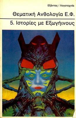 Ιστορίες με Εξωγήινους | Greece, Exantas / Loyotehnia 1979