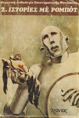 Ιστορίες με Ρομπότ | Griechenland, Exantas / Loyotehnia 1977