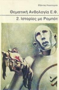 Ιστορίες με Ρομπότ | Greece, Exantas / Loyotehnia 1977