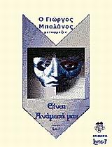 Είναι ανάμεσά μας | Greece, Locus 7 2004