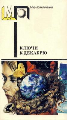 Ключи к декабрю | USSR, Pravda 1990 | Cover: Rakovskiy, G.