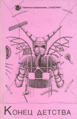 Конец детства | USSR, Universitetskoye - Eridan 1991