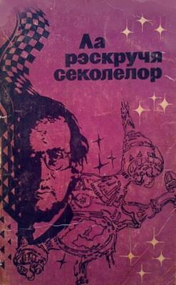 La răscrucea secolelor: Proză fantastică şi de anticipaţie de peste hotare | USSR, Literatura artistică 1985 | Cover: Halupneac, Iurie