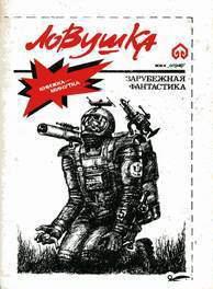 Ловушка | USSR, Kaynar  / Otrar 1990 | Cover: Alekseyev, S.