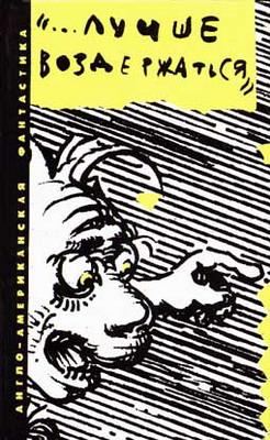 «...Лучше воздержаться» | USSR, IMA-Press 1991 | Cover: Logvin, A.