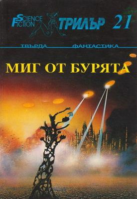 Миг от бурята | Bulgaria, Neokhron 1994