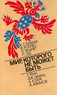 Мир, которого не может быть | USSR, Nevskiy prospekt 1991 | Cover: Ivanov, E.