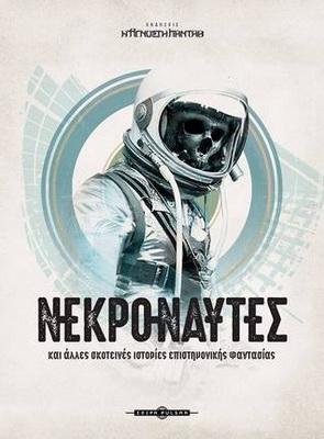 Νεκροναύτες και άλλες σκοτεινές ιστορίες επιστημονικής φαντασίας | Greece, Ágnosti Kantáth 2016