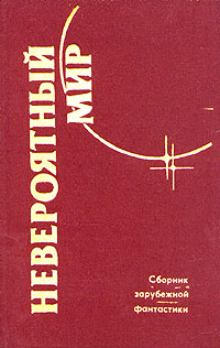 Невероятный мир | USSR, Stavropolʹskoye knizhnoye izdatelʹstvo 1989