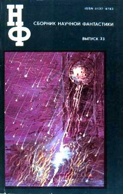 Сборник научной фантастики. Выпуск 33 | USSR, Znaniye 1990 | Cover: Dorokhov, M.