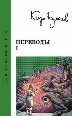 Переводы I: Сборник произведений зарубежных авторов | Russia, IzLiT 2017