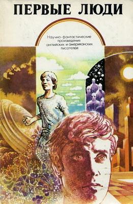 Первые люди | USSR, Molodaya gvardiya 1987 | Cover: Katin, A.