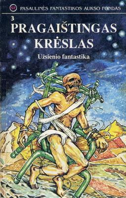 Pragaištingas krėslas | Lithuania, Arka 1992
