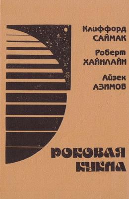 Роковая кукла | Russia, Vsesoyuznyy molodëzhnyy knizhnyy tsentr 1992