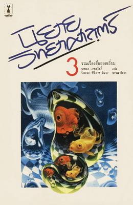 นิยายวิทยาศาสตร์ 3 | Thailand, Mæw thị 1992