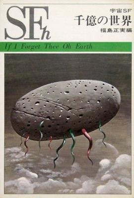 千億の世界 -宇宙SF | Japan, Haga shoten 1972 | Cover: Uno, Akira