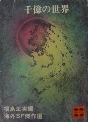 海外SF傑作選 -千億の世界 | Japan, KodanSha bunko 1975 | Cover: Saito, Kazuo