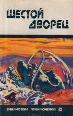 Шестой дворец | USSR, Luch 1991 | Cover: Larkin, M.
