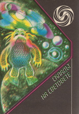 Складът на световете | Bulgaria, Otechestvo 1988 | Cover: Vŭlkanov, Venelin