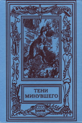 Тени минувшего | Russia, Book'va 2015