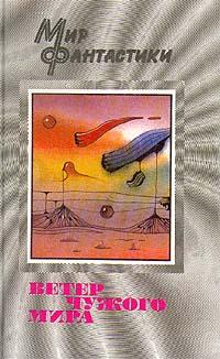 Ветер чужого мира | Russia, Soprichastnost 1993 | Cover: Parshin, V.