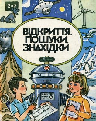 Відкриття. Пошуки. Знахідки | USSR, Veselka 1988 | Cover: Manuy̆lovych, V.