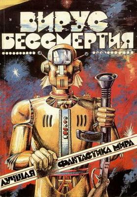 Вирус бессмертия | Belarus, Pablisiti 1992 | Cover: Cherkasov, N.