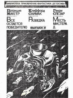 Все остается победителю / Месть мистера Д / Разведка | USSR, Stroyizdat 1990 | Cover: Shedchenko, A.