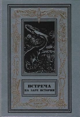 Встреча на заре истории | Russia, Book'va 2017