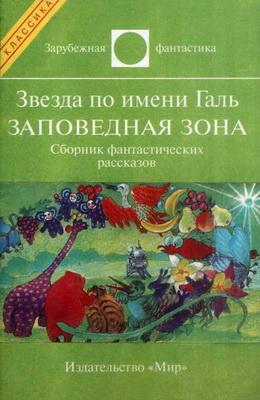 Звезда по имени Галь. Заповедная зона   Russia, Mir 1999   Cover: Soshinskaya, K.