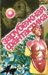 Зарубежная фантастика. Выпуск 1 | USSR, Ferro-Logos 1991