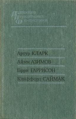 Сборник зарубежной фантастики | USSR, Don 1991