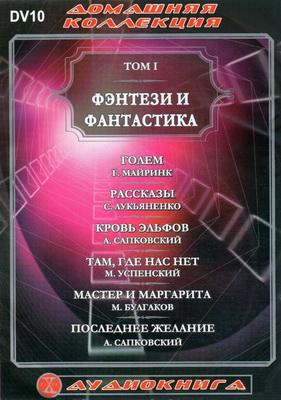 Фэнтези и Фантастика том I | Russia, X Audiokniga 2012