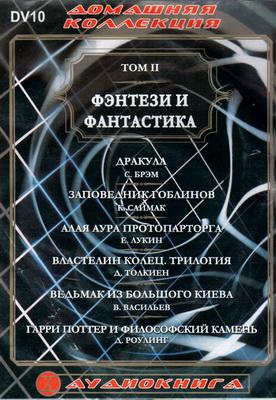 Фэнтези и Фантастика том II | Russia, X Audiokniga 2012