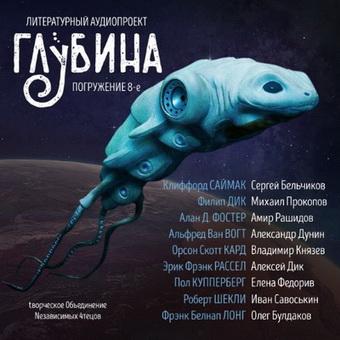 Литературный аудиопроект «Глубина» [выпуск 8]   Russia, Audiokniga svoimi rukami 2018