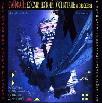 Старая добрая Сай Фай - 2: Космический Госпиталь и рассказы | Russia, The Black Box Publishing 2011