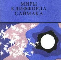 Миры Клиффорда Саймака | Russia, Nigde ne kupish` 2011
