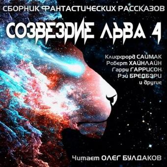 Созвездие Льва-4 | Russia, Audiokniga svoimi rukami 2019