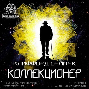Созвездие Льва-3: Приход ночи | Russia, Audio-samizdat 2017