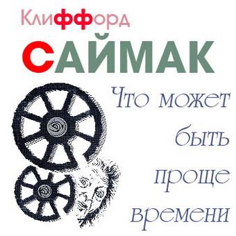 Что может быть проще времени | Russia, Audiokniga svoimi rukami 2009