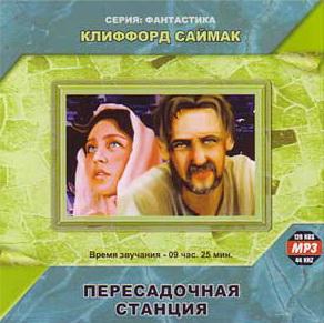 Пересадочная станция | Russia, unknown publisher 2008